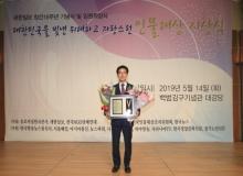 [구미]구미시의회 강승수 의회운영위원회 위원장, 대한민국을 빛낸 위대한 인물 대상 수상
