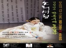 [구미]김정민 명창, 판소리의 거장 박록주를 기리다