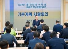 [구미]제101회 전국체육대회, 성공적 개최를 위한 기본계획 시달회의 개최