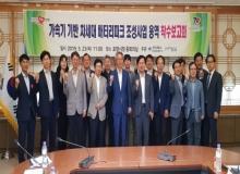 [경북도청]'가속기 기반 차세대 배터리파크'조성 본격화