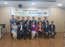[경북도청]정책자문위원회 복지보건가족분과 회의...