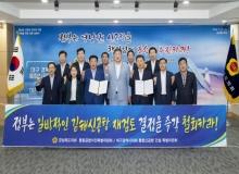 [경북의회]경북도의회 ․ 대구시의회 공항특위 중앙정부에 한목소리