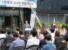 [구미](주)선테크 신사옥 준공 기념식 개최