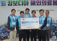 [경북도청]경상북도 보건의료단체, 캄보디아에서 해외 의료봉사
