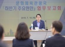 [구미]문화체육관광국 주요현안 업무보고회