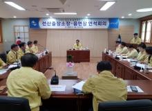 [구미]선산출장소장 ․ 8개 읍면장 연석회의 개최