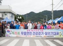 [구미]광복 제74주년 기념 제25회 무을면민 건강걷기 및 달리기 대회 개최