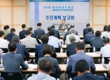 [구미]전국체육대회 및 전국장애인체육대회 추진계획 보고회 개최