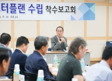 [구미]관광진흥 마스터플랜 수립 용역 착수보고회 개최