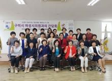 [구미]여성단체협의회, 여성시의원 초청 간담회 개최