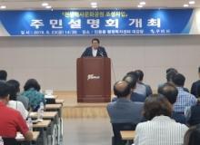 [구미]천생역사문화공원, 시민의 의견을 반영을 위한 주민설명회 개최