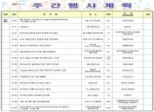 [구미]주간행사계획(9월 2일 ~ 8일)