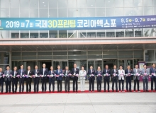 [구미]2019 제7회 국제3D프린팅코리아 엑스포 성황리 마무리
