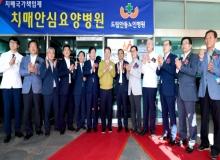 [경북도청]전국최초!! (제1호) 경북도 치매안심병원 지정