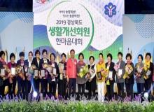 [경북도청]경상북도생활개선회 새바람 농업 혁신을 이끈다!