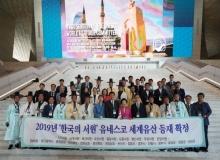 [경북도청]유네스코 세계유산 등재기념 선포식, 영주 소수서원에서개최!
