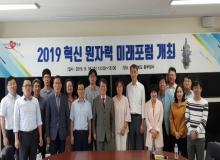 [경북도청]'2019 혁신원자력 미래포럼' 개최