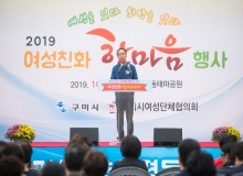 [구미]2019 여성친화 한마음행사 개최