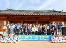 [구미]신라불교초전지의 아름다움, 구미사진동아리 촬영대회