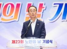 [구미]제23회 노인의 날 기념식 개최