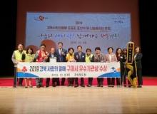 [구미]2019 경북 사랑의 열매 유공 우수기관상 수상