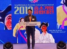 [경북도청]화합과 교류의 대축제, 「2019 중소기업 융합대전」 개최