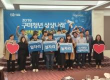 [구미]구미청년 상상나래⁺ 정책참여단, 역량강화 워크숍 개최