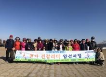 [구미]시민과 함께하는 걷기 건강리더 양성과정 프로그램 운영