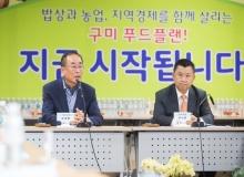 [구미]구미 먹거리정책 시민 대토론회! 성황리에 개최!