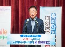 [구미]2019년 구미시 사회복지사 힐링대회 개최