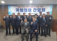 [구미]현안사업 논의를 위한 국회의원 간담회 개최