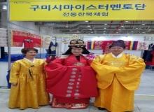 [구미]2019 대한민국 마이스터대전 개최
