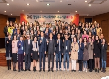 [경북도청]2019 지역사회서비스투자사업 제공기관 워크숍 개최