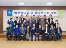 [구미]식량산업종합계획 발전협의회 및 용역보고회 개최