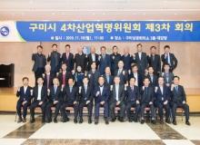 [구미]4차산업혁명위원회 제3차 회의 개최