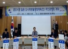 [구미]금오시장 일원 도시재생뉴딜사업 주민공청회 개최