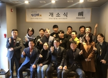 [경북도청]청년네트워크 공간, 김천 괴짜방 9호점 개소