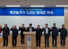 [경북도청]'축산업 신뢰 회복' 위한 축단협 대국민 약속 결의문 발표