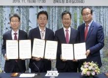[경북도청]영양 자작나무숲 권역 활성화를 위한 업무협약