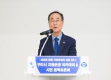 [구미]구미시 지방분권 아카데미,  시민 원탁토론회개최
