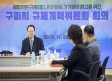 [구미]불합리한 규제혁파, 시민행복·기업활력 제고를 위한 규제개혁위원회 회의 개최