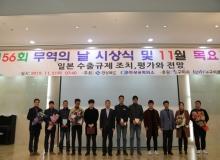 [구미]제56회 무역의 날 시상식 및 11월 목요조찬회 개최