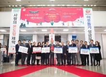 [구미]희망2020나눔캠페인, 출범 및 사랑의 온도탑 제막식 개최