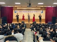 [구미]지방분권 청소년 토크콘서트 개최