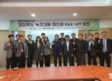 [경북의회]녹조제어 기술 확산을 위해 협력 네트워크 구축