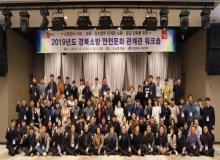[경북소방]재난대응 역량강화 워크숍, 평가 우수 시·군 발표