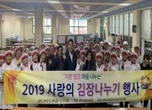 [구미]구미교육지원청, 2019 사랑의 김장나누기 행사