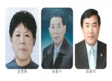 [구미]2019년「자랑스런 구미사람 대상」수상자 선정