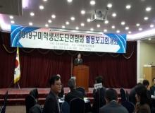 [구미]구미교육지원청, 2019년 구미 학생선도단 활동 보고회 개최