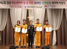 [경북소방]최고의 구급대원! 제2회 경북 하트세이버 왕 선발
